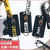 蘋果 iPhoneX iPhone8 Plus iPhone7 i6s LOVE飛行繩 訂製殼 手機殼 磨砂殼 掛件