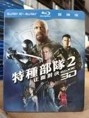 挖寶二手片-0482-正版藍光BD【特種部隊2正面對決 3D+2D雙碟版 附外紙盒】熱門電影(直購價)
