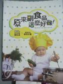 【書寶二手書T3/保健_PLY】原來副食品這麼好做!_蔡侽秀