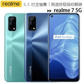 realme 7 5G (8G+128G)雙卡AI四鏡頭高續航輕量級手機◆