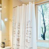 宜家加厚浴間浴簾套裝浴室防水免打孔隔斷簾子衛生間窗簾掛簾【完美3c館】