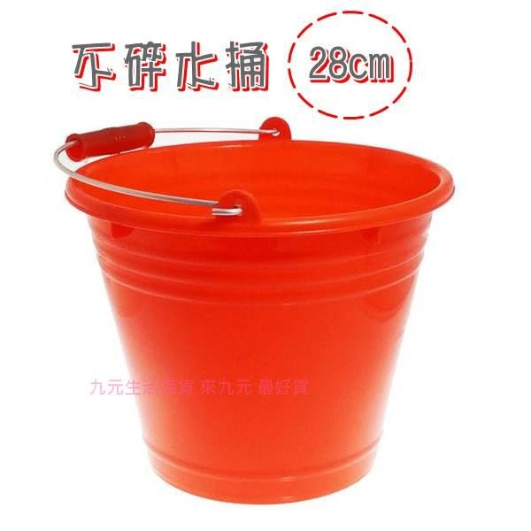 【九元生活百貨】不碎水桶/28cm 塑膠水桶 萬能桶