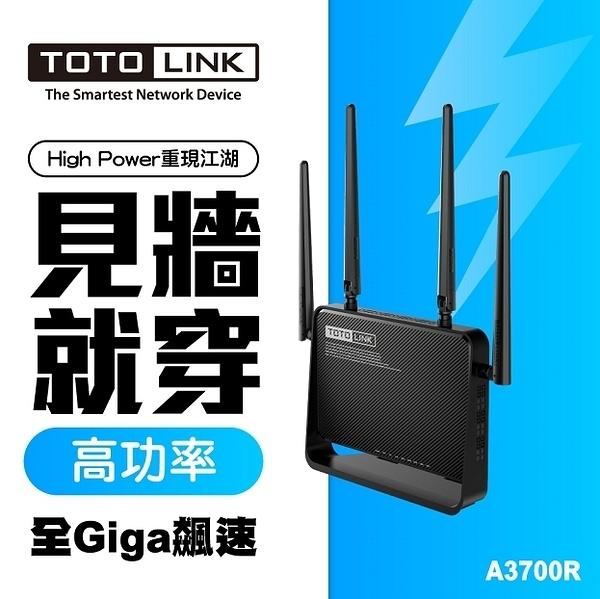 【超人百貨K】TOTOLINK A3700R 高功率雙頻 Giga 無線 路由器