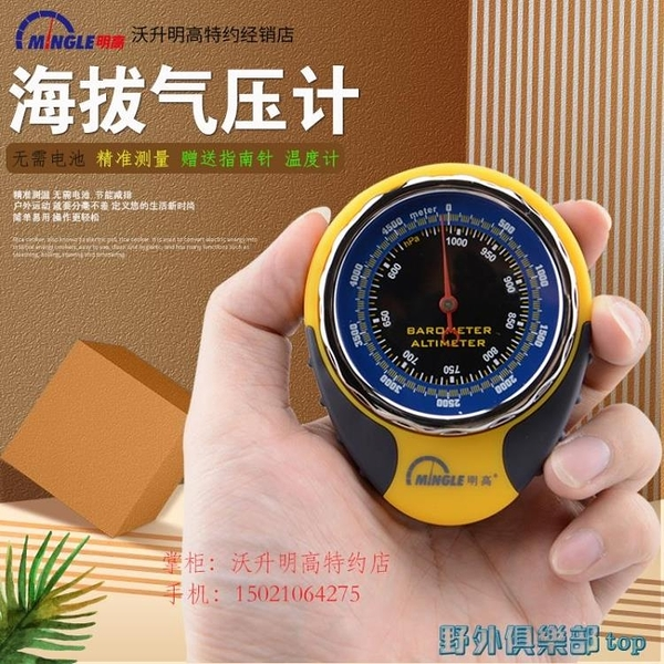 指南針 明高BKT381海拔表高度計氣壓計儀指南針溫度計車載戶外登山多功能 快速出貨