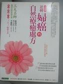 【書寶二手書T5/養生_JCG】逆轉婦癌的自然療癒處方_歐陽英