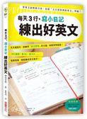 (二手書)每天3行,寫小日記練出好英文:天天寫短句,訓練用「英文思考」的大腦,程度..