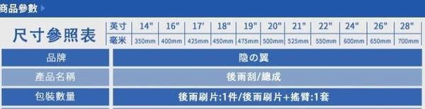 隱翼原裝適用豐田wish後雨刷膠條港版toyota小霸王專用後雨刷器片 一木良品