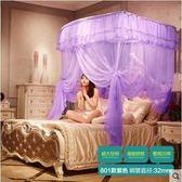 u型伸縮蚊帳1.5米1.8m床雙人家用公主風三開門加密厚宮廷支架【801款32管-紫色】