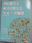 【書寶二手書T5/科學_HDG】用科學方法解決日常生活大大小小的難題_葉偉文, 麥當強