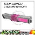 USAINK☆OKI  C330DN 全新紅色相容碳粉匣  適用機型: OKI C310/C330dn/C530dn/MC361/MC561/C330/C310DN