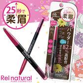 Reinachu!日本蕾娜啾25秒二合一柔眉筆-自然棕