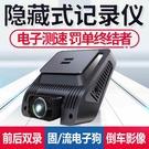 行車記錄器 新款隱藏式電子狗一體機 360度高清全景雙鏡頭雷達測速