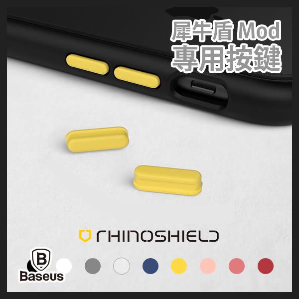RHINO SHIELD Mod 犀牛盾 按鈕 按鍵 快拆式按鈕