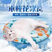 寵物墊子 冰墊夏季四季通用狗狗冰墊狗狗涼席墊寵物墊子用品 BT7183『寶貝兒童裝』
