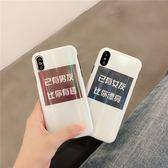 ~SZ24 ~情侶款已有男友已有女友iPhone7 8Plus iPhoneX 保護套iP