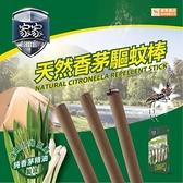 【南紡購物中心】家家 必安住 天然香茅蚊香棒 五支/盒 - 三入組