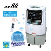【分期0利率】NORTHERN 北方 移動式冷卻器 水冷扇 AC-328 公司貨