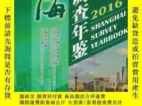 二手書博民逛書店罕見《2016上海調查年鑑》Y26152 上海市統計局 中國統計