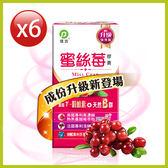 蜜絲莓膠囊 50倍濃縮萃取蔓越莓【升級強效版】買3送3