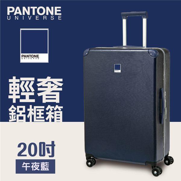 PANTONE 輕奢鋁框 行李箱 獨家聯名款 台灣限定旅行箱 (藍) 20吋可選 360度靜音飛機輪