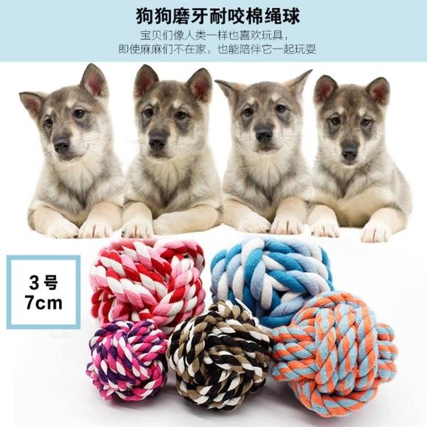 【狐狸跑跑】寵物用品 寵物玩具 雙色潔牙棉繩球 狗狗磨牙潔齒玩具 耐壓磨牙WJ005401