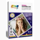 Color-Dance 彩之舞 HY-B715 8x12 RC絨面柔光珍珠型頂級華麗數位相紙–防水 265g 20張/包