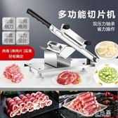 天喜羊肉切片機切羊肉捲機家用切凍肉肥牛肉商用手動刨肉機切肉機YXS 【快速出貨】