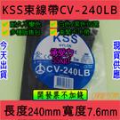 凱士士 KSS CV-240LB 專業型紮線帶 尼龍束帶 黑 一包100條裝[電世界1722-240LB]