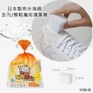 日本製奈米海綿 去污/擦鞋魔術清潔擦