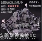 3D立體金屬拼圖龜船帆船黑珍珠號海盜船拼裝模型玩具兒童成人 酷斯特數位3c YXS