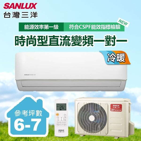 三洋SANLUX★ 6-7坪變頻冷暖一對一分離式時尚型冷氣SAC-V41HF/SAE-V41HF