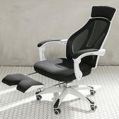 【IDEA】全新升級置腳台-凱爾一體成型人體工學電腦椅/商務辦公椅(加