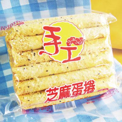 福義軒的第一款商品-這就是蛋捲的原味!【福義軒】芝麻蛋捲(葷食)