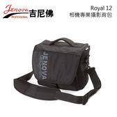 JENOVA 吉尼佛 ROYAL 12 皇家系列 ROYAL12 攝影包 相機包 黑色 可容一機二鏡 (公司貨)