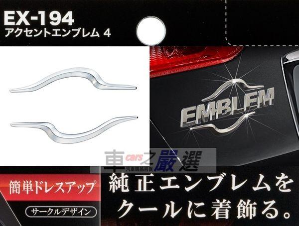 車之嚴選 cars_go 汽車用品【EX-194】日本 SEIKO 黏貼式 造型 鍍鉻車身裝飾 標誌 MARK
