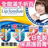 日本 曼秀雷敦 Lip Fondue 小護士 濃潤保濕護唇膏 唇蜜/ 唇蠟【小福部屋】