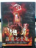 挖寶二手片-U01-029-正版DVD-布袋戲【霹靂九皇座 第1-50集 50碟】-