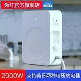 舜紅變壓器220v轉110v100電源電壓轉換器2000W美國日本電飯煲家用 JD 美物 交換禮物