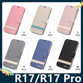 OPPO R17/R17 Pro 星沙紋保護套 撞色側翻皮套 輕薄防水 支架 磁扣 插卡 手機套 手機殼 歐珀