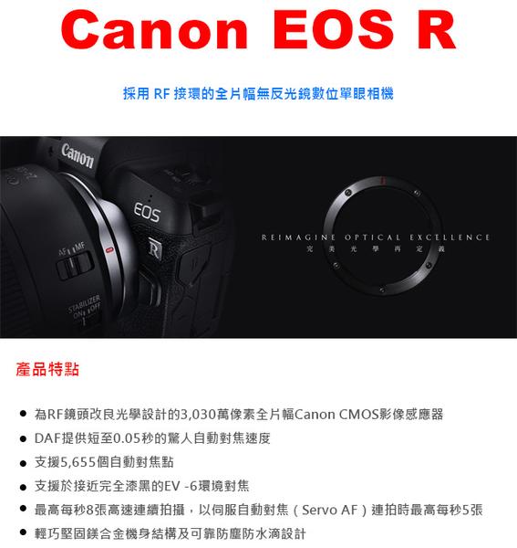 【限時特惠組】Canon EOS R 大光圈人像攝影套組 無反全幅 微單眼 晶豪泰3C 高雄 專業攝影