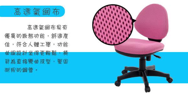 《嘉事美》曼特利人體工學辦公椅 - 電腦桌 電腦椅 書桌 茶几 鞋架 傢俱 床 櫃