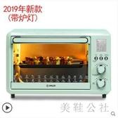 220V電烤箱家用烘焙多功能全自動智能30升大容量電子式迷你小烤箱CC2770『美鞋公社』