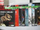 【書寶二手書T3/雜誌期刊_PPZ】科學人_107~118期間_共9本合售_恐龍化石藏血跡等