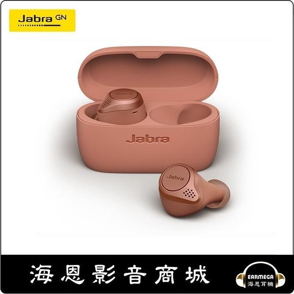 【海恩數位】丹麥 Jabra Elite Active 75t 煙燻玫瑰 入耳式全無線藍牙耳機 (活動價~6/30)