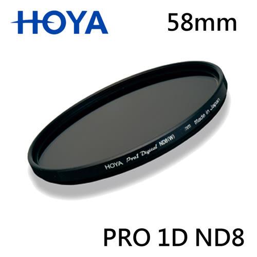 3C LiFe HOYA PRO 1D 58mm ND8 FILTER 減光鏡