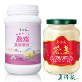 【老行家】360g行家即食燕盞+燕窩膠原蛋白(600顆/瓶)