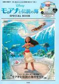 迪士尼動畫海洋奇緣情報特刊:附便利貼
