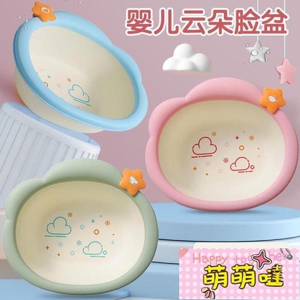 3個裝初生嬰兒洗臉盆新生兒童用品洗屁股PP家用寶寶小盆子三件套【萌萌噠】