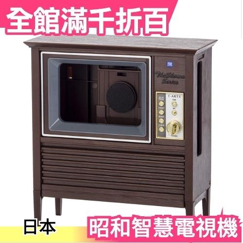 【 昭和智慧電視機】日版 TAKARA TOMY T-ARTS THE.昭和系列 復古玩具 轉蛋 扭蛋 模型【小福部屋】