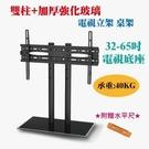 【雙柱電視腳架】32-65吋 萬用雙柱式...